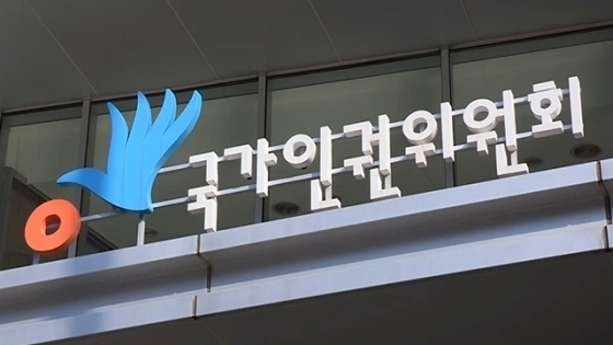 The headquarters of the National Human Rights Commission of Korea in Seoul. (Yonhap)