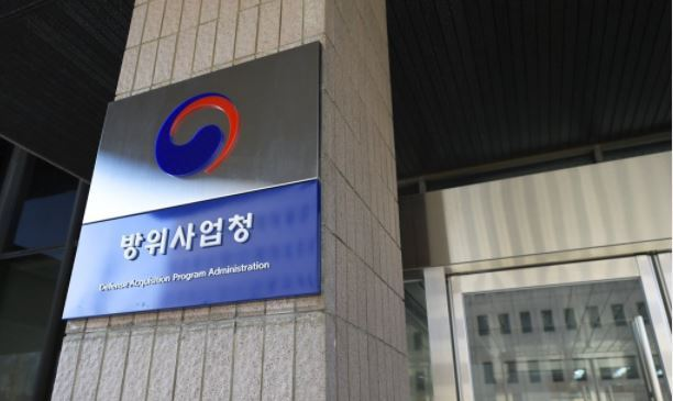 Defense Acquisition Program Administration (Yonhap)