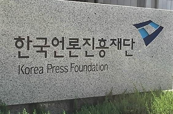 The logo of the Korea Press Foundation. (Yonhap)