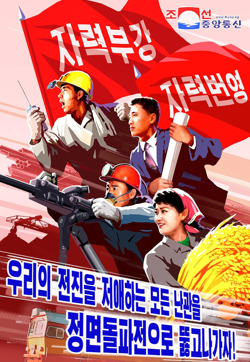 One of the new propaganda posters highlighting the important tasks set forth at the fifth plenary meeting of the 7th Central Committee of North Korea's ruling Workers' Party early this year. (KCNA-Yonhap)