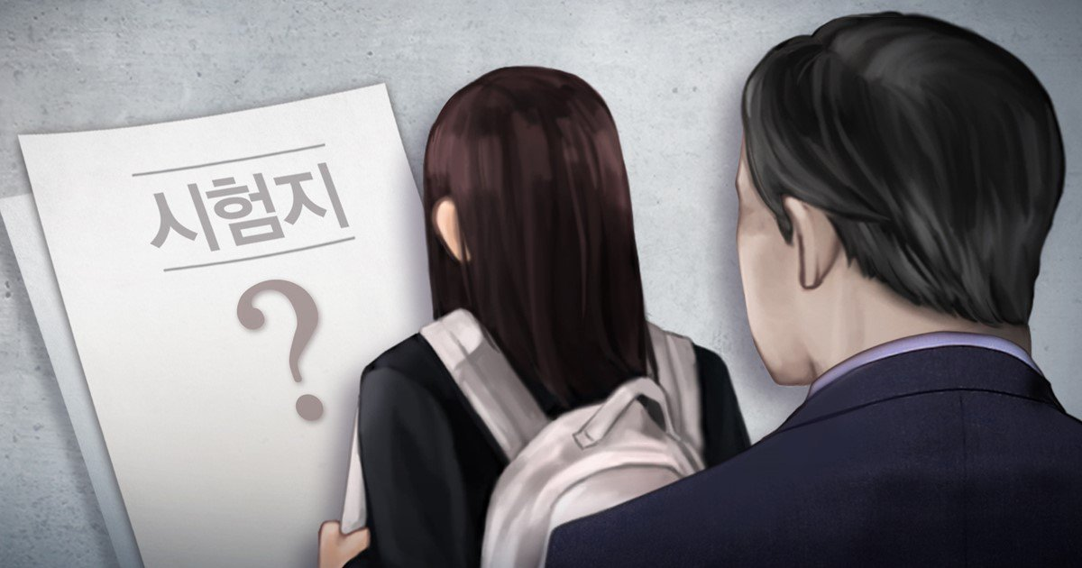 This illustrated image depicts a college admission test meddling case. (Yonhap)