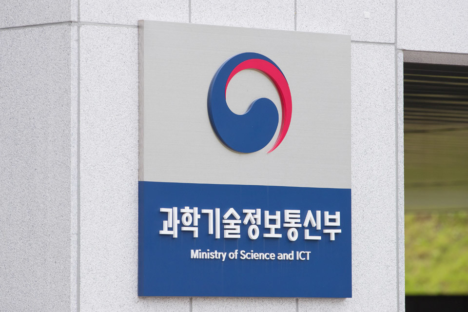 A sign of the Ministry of Science and ICT at its office in Sejong, 120 kilometers south of Seoul. (Ministry of Science and ICT)