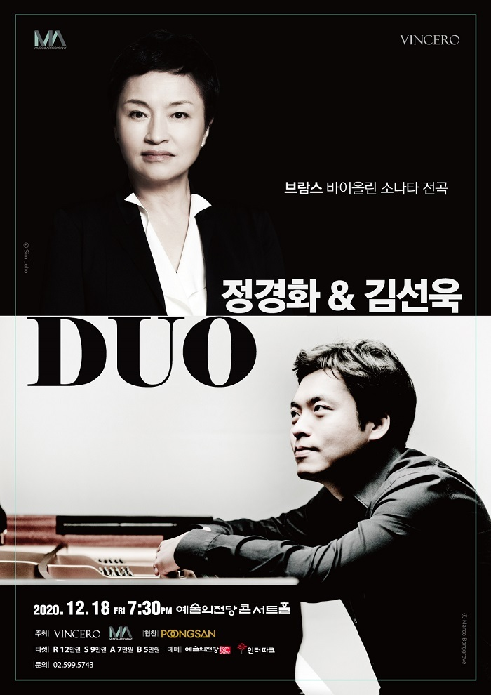 Poster image for Kim and Chung's duo recital (Vincero)