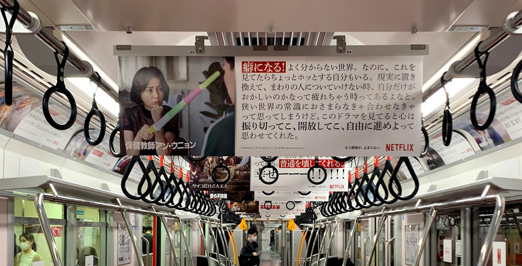 "An advertisement for K-drama ""The School Nurse Files"" on Netflix is shown in a subway in Japan. (Netflix)"