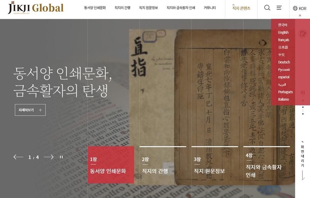 Jikji global website (Cheongju County)