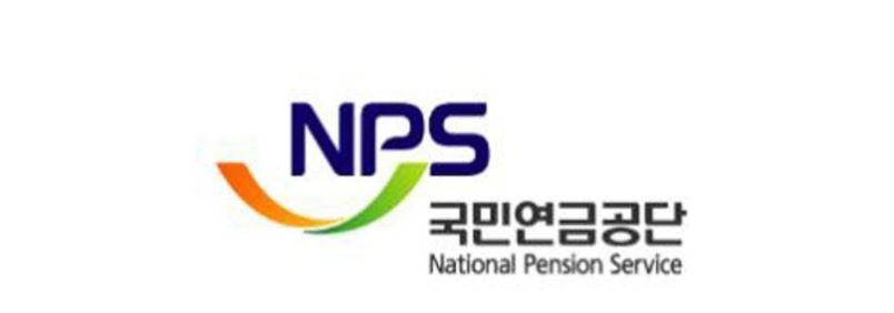 National Pension Service (Yonhap)