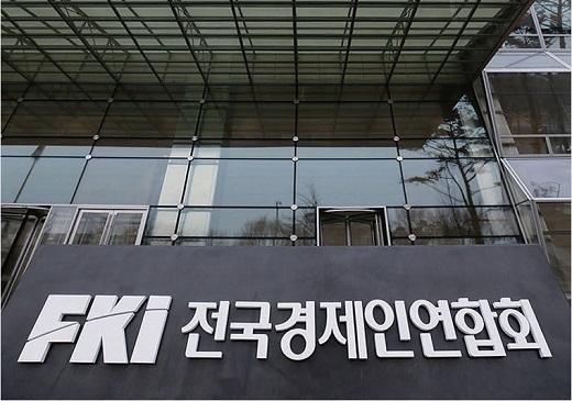 Federation of Korean Industries' headquarters building in Seoul (Yonhap)