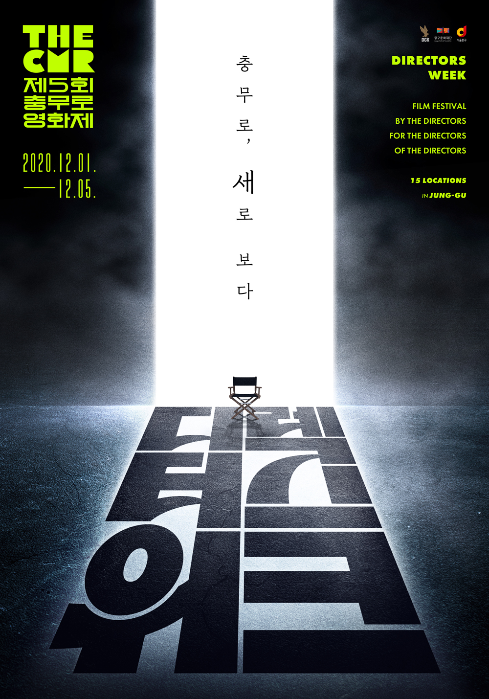 A poster for The CMR-Directors Week, a new film festival organized by and for film directors (Directors Guild of Korea)