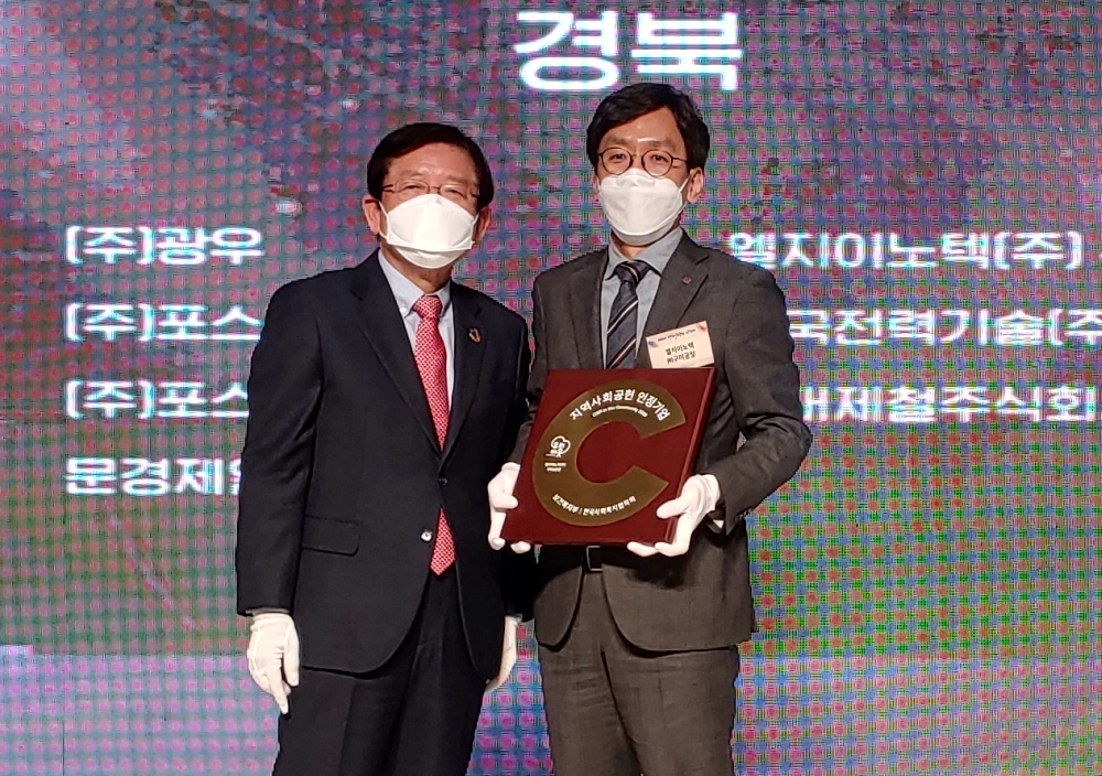 Cho Baek-soo (right), head of management support at LG Innotek, poses at a ceremony in Seoul on Monday. (LG Innotek)
