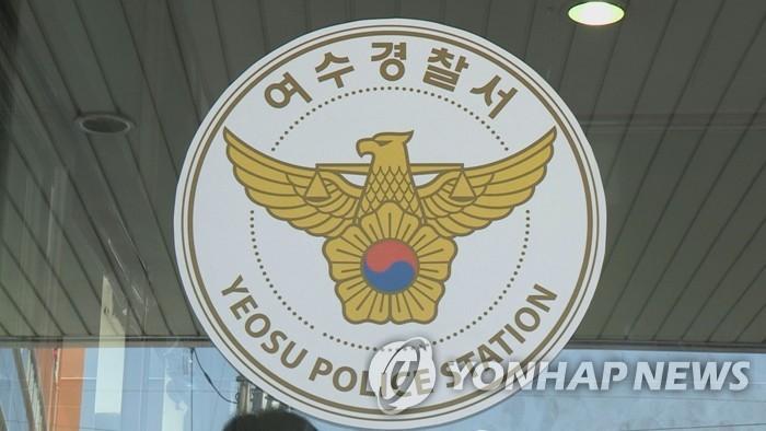 Yeosu Police Station (Yonhap)