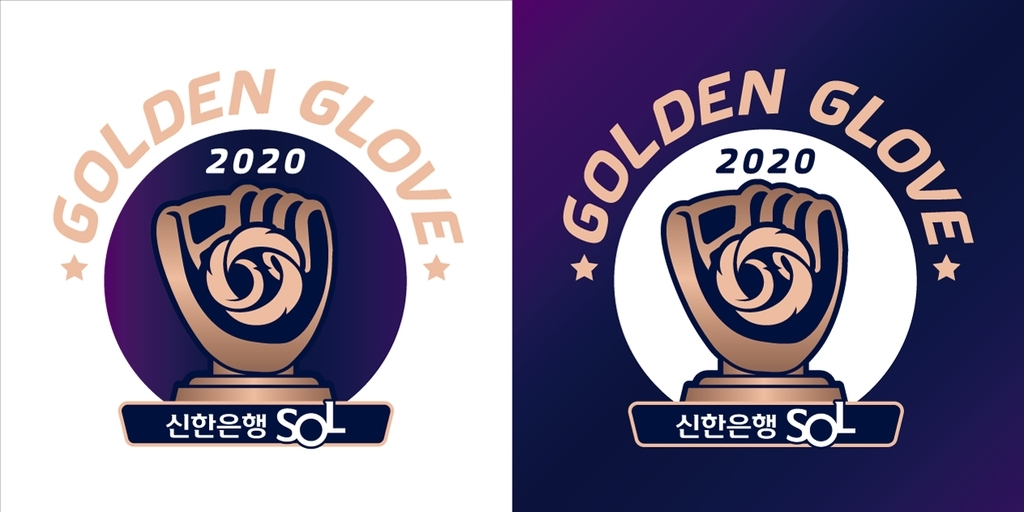 This image, provided by the Korea Baseball Organization on Wednesday, shows the emblem for the 2020 Golden Glove awards. (Korea Baseball Organization)