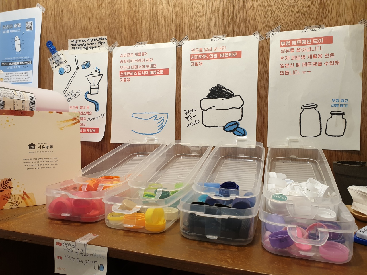 Almang Market collects plastic lids from customers, which will be turned into toothpaste dispensers, according to the store. (Park Yuna/The Korea Herald)