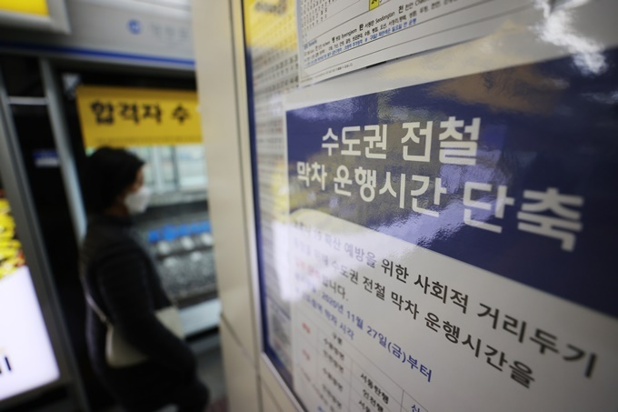 This photo, taken on Nov. 27, 2020, shows a notice at Seoul's Sindorim Station announcing reduced subway services due to COVID-19. (Yonhap)