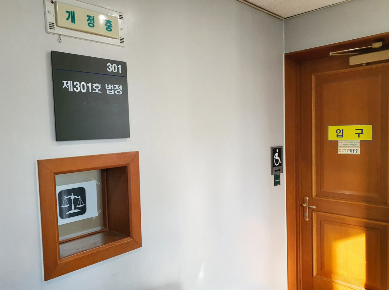 The front of a courtroom inside the Daejeon District Court where a hearing is held Friday on arrest warrant requests for three high-ranking Energy Ministry officials. (Yonhap)
