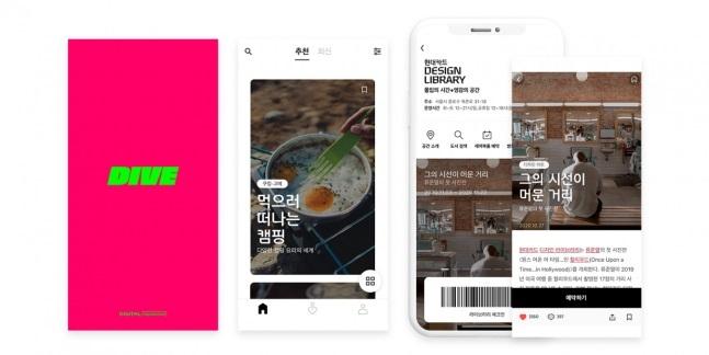 Hyundai Card's culture app Dive (Hyundai Card)