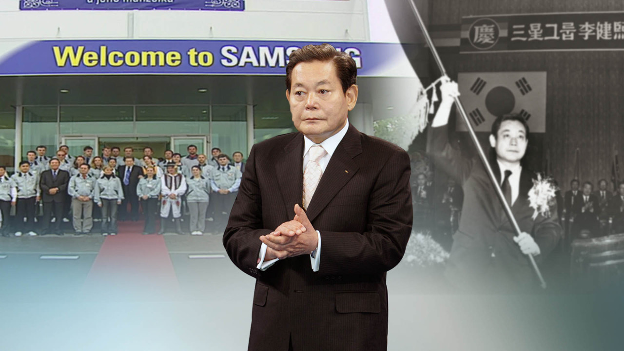 Lee Kun-hee, the late chief of South Korea's top conglomerate Samsung Group. (Yonhap)