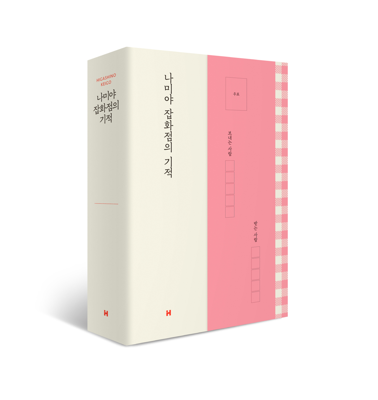 "The 100th print edition of ""The Miracles of the Namiya General Store"" (Hyundae Munhak)"