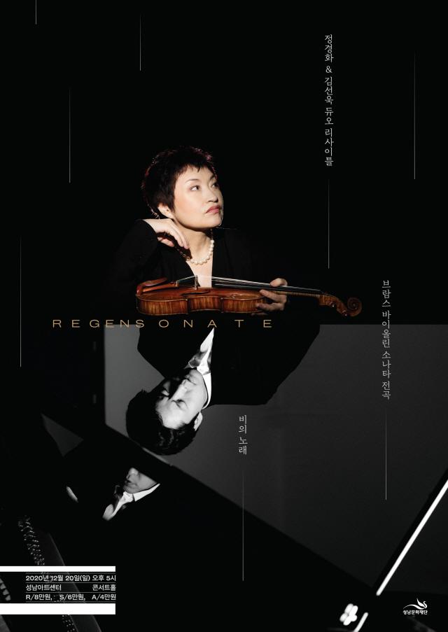 Poster image for Kim Sun-wook and Chung Kyung-wha's Seongnam Arts Center recital (Vincero)