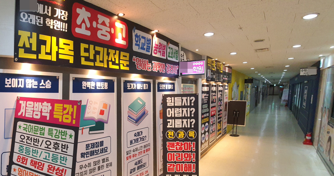 A cram school in Seoul is closed Tuesday after the government raised the social distancing shceme to Level 2. (Yonhap)