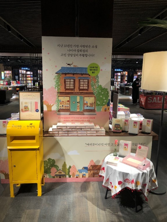 """A booth for """"The Miracles of the Namiya General Store"""" is set up at the Kyobo Bookstore's Jamsil branch in southern Seoul. (Hyundae Munhak)"""
