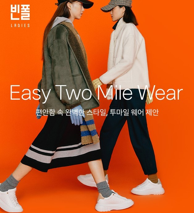 South Korean fashion brand Beanpole has showcased its new two-mile wear collection. (Beanpole)