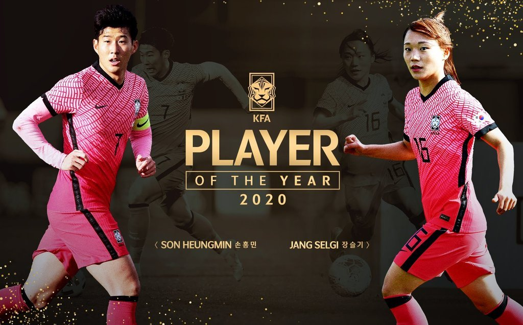 Son Heung-min (L) and Jang Sel-gi, the KFA's Players of the Year. (Korea Football Association)