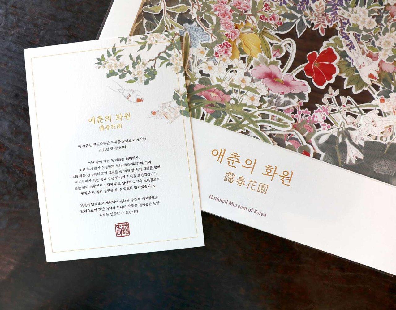 "A screen capture shows the ""Aechun's Garden"" calendar, based on paintings of Aechun Shin Myeong-yeon, a literati painter of the Joseon era. (Twitter)"