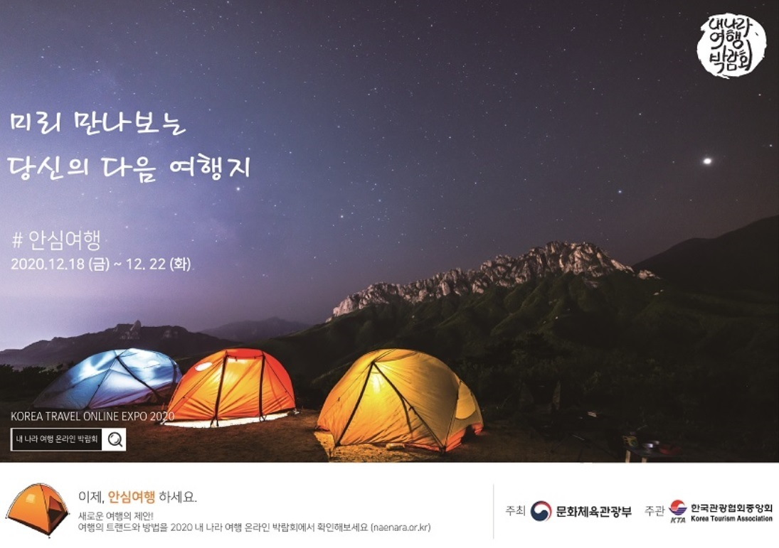 Official poster for Korea Travel Online Expo 2020 (Ministry of Culture, Sports and Tourism)