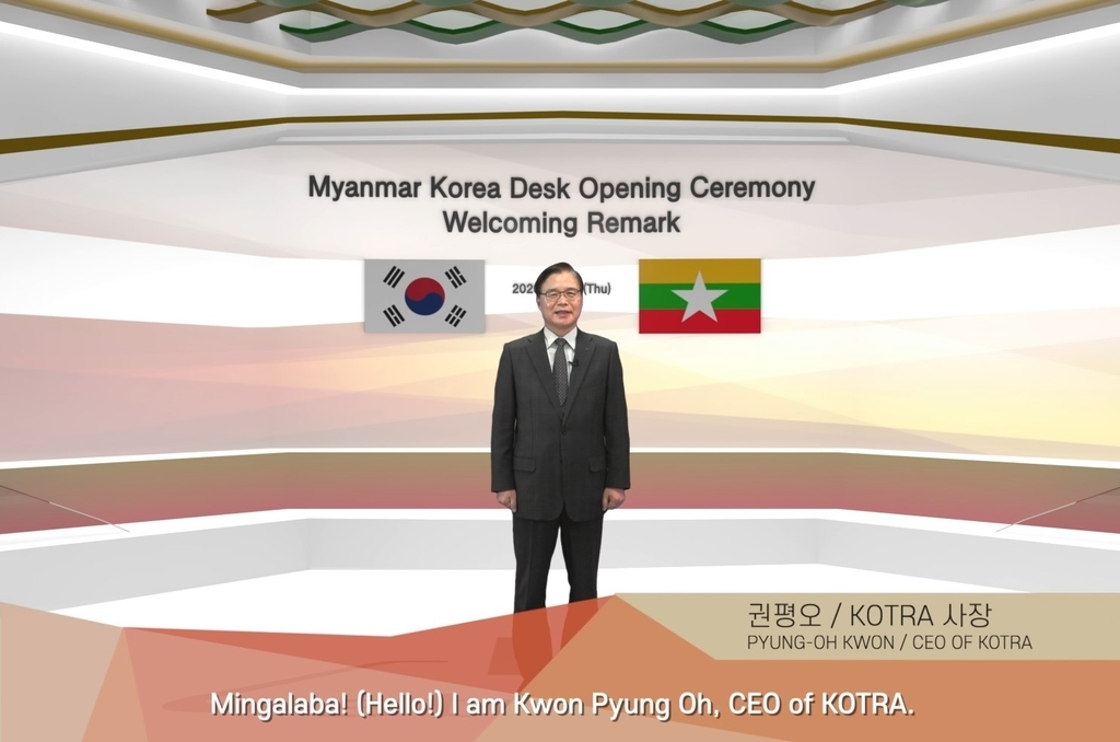 Kwon Pyung-oh, president of KOTRA, speaks at a ceremony to launch the Myanmar Korea Desk. (KOTRA)