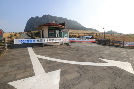 Popular Jeju Island tourist site Seongsan Ilchulbong is closed from Dec. 24 to Jan. 3 to prevent the further spread of COVID-19. (Yonhap)