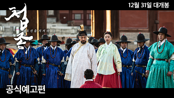 "Teaser thumbnail of the Cultural Heritage Administration's new short film ""Cheobjong- Palace Guard Inspection Ceremony."" (CHA)"