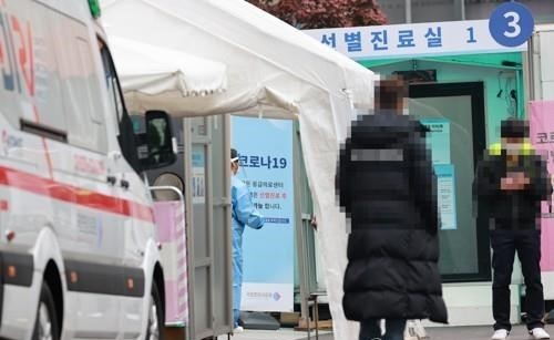 This file photo shows a coronavirus testing center in Seoul. (Yonhap)