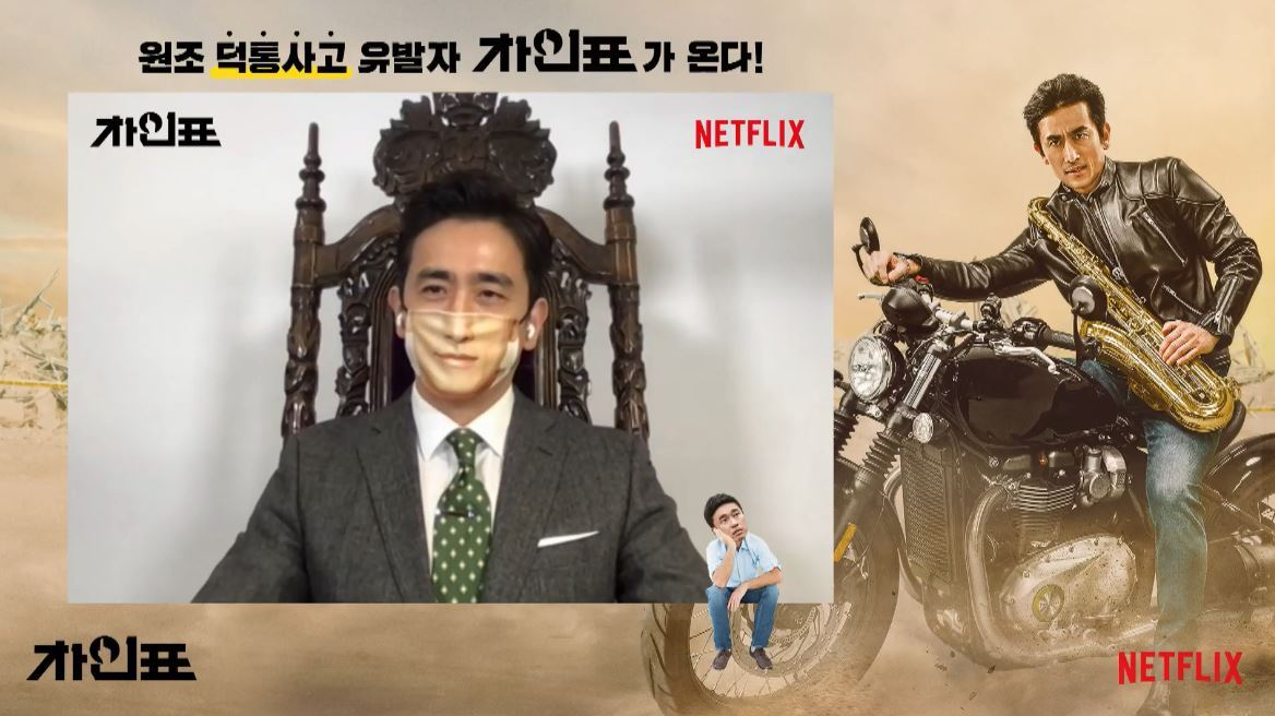 "A screenshot shows actor Cha In-pyo on Monday during an online press conference to promote the Netflix production ""What Happened to Mr. Cha?"" (YouTube)"
