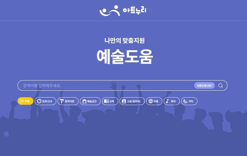 The Artnuri site provides information on the Culture Ministry's assistance projects for artists. (Arts Council Korea)