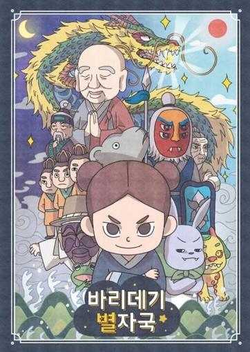 A Cultural Heritage Administration webtoon inspired by Baridegi, a Korean shaman myth (CHA)