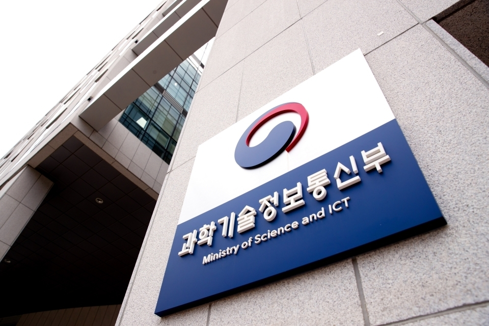 This undated file photo provided by the Ministry of Science and ICT shows its office in Sejong, about 120 kilometers south of Seoul. (Ministry of Science and ICT)