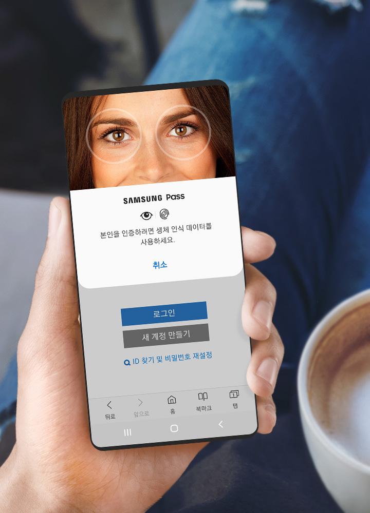 Samsung Pass (Samsung Electronics)