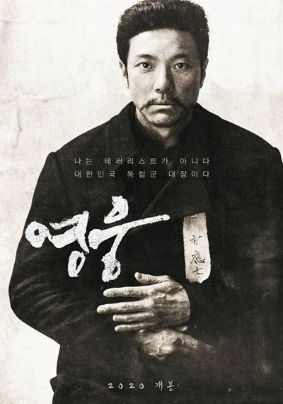 "Poster for director Yoon Jae-kyun's ""Hero"" (CJ Entertainment)"