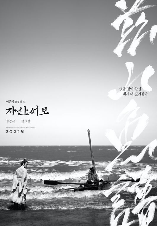 "Poster for director Lee Joon-ik's ""The Book of Fish"" (Megabox Joongang Plus M)"