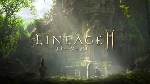 This photo, provided by South Korean online game maker NCSoft on Monday, shows the Japanese version of Lineage 2M, a mobile massively multiplayer online role-playing game (MMORPG). (NCSoft)