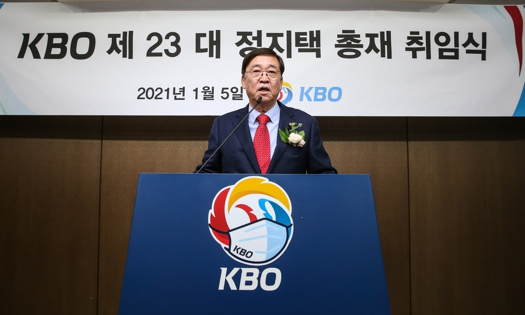 Chung Ji-taik, new commissioner of the Korea Baseball Organization (KBO), speaks at his inauguration ceremony at the KBO headquarters in Seoul on Tuesday, in this photo provided by the KBO. (KBO)