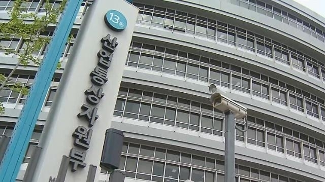 Ministry of Trade, Industry and Energy (Yonhap)