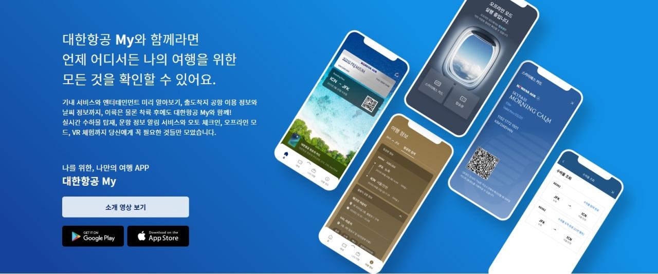 """Korean Air's new mobile app """"Korean Air My"""" (Korean Air)"""
