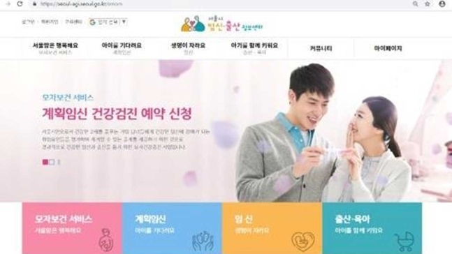 The front page of the website of Seoul Metropolitan Government's Pregnancy and Childbirth Information Center (Pregnancy and Childbirth Information Center)