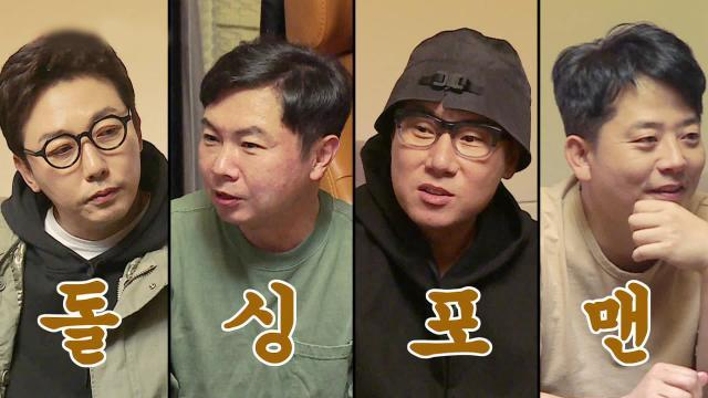 """Four divorcees go on SBS' """"My Ugly Duckling"""" to talk about life after separation. (SBS)"""
