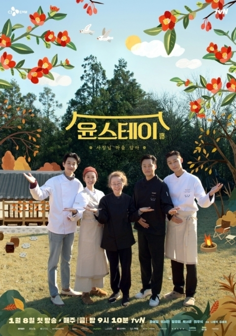 """The first episode of """"Youn's Stay"""" premiered on Jan. 8. (tvN)"""