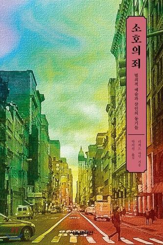 This image provided by Yes24 shows the cover of the Korean edition of
