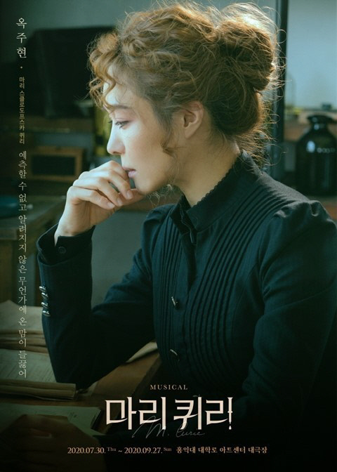 """Poster image for musical """"Marie Curie"""" (Live)"""