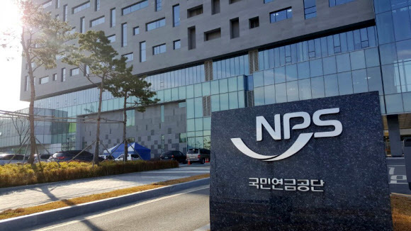 A National Pension Service headquarters building in Jeonju, North Jeolla Province. (Yonhap)
