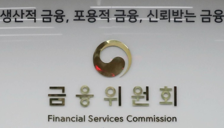 Financial Services Commision (Yonhap)